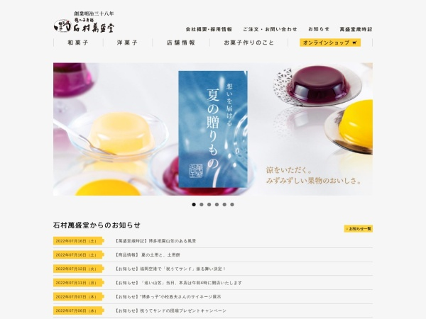 Screenshot of www.ishimura.co.jp