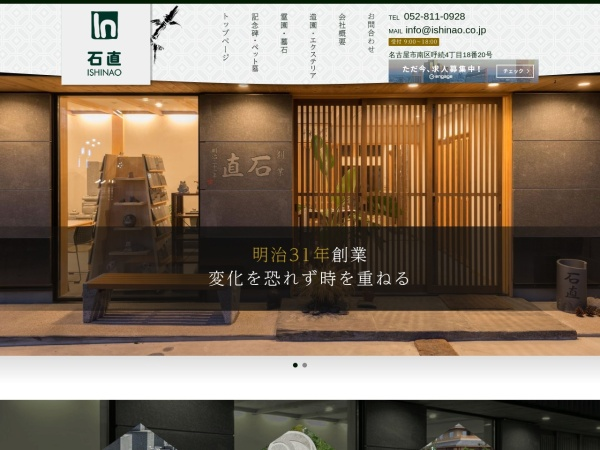 Screenshot of www.ishinao.co.jp