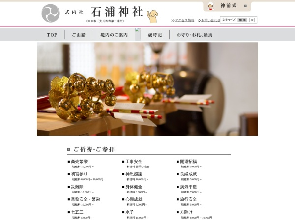 Screenshot of www.ishiura.jp
