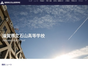 滋賀県立石山高等学校