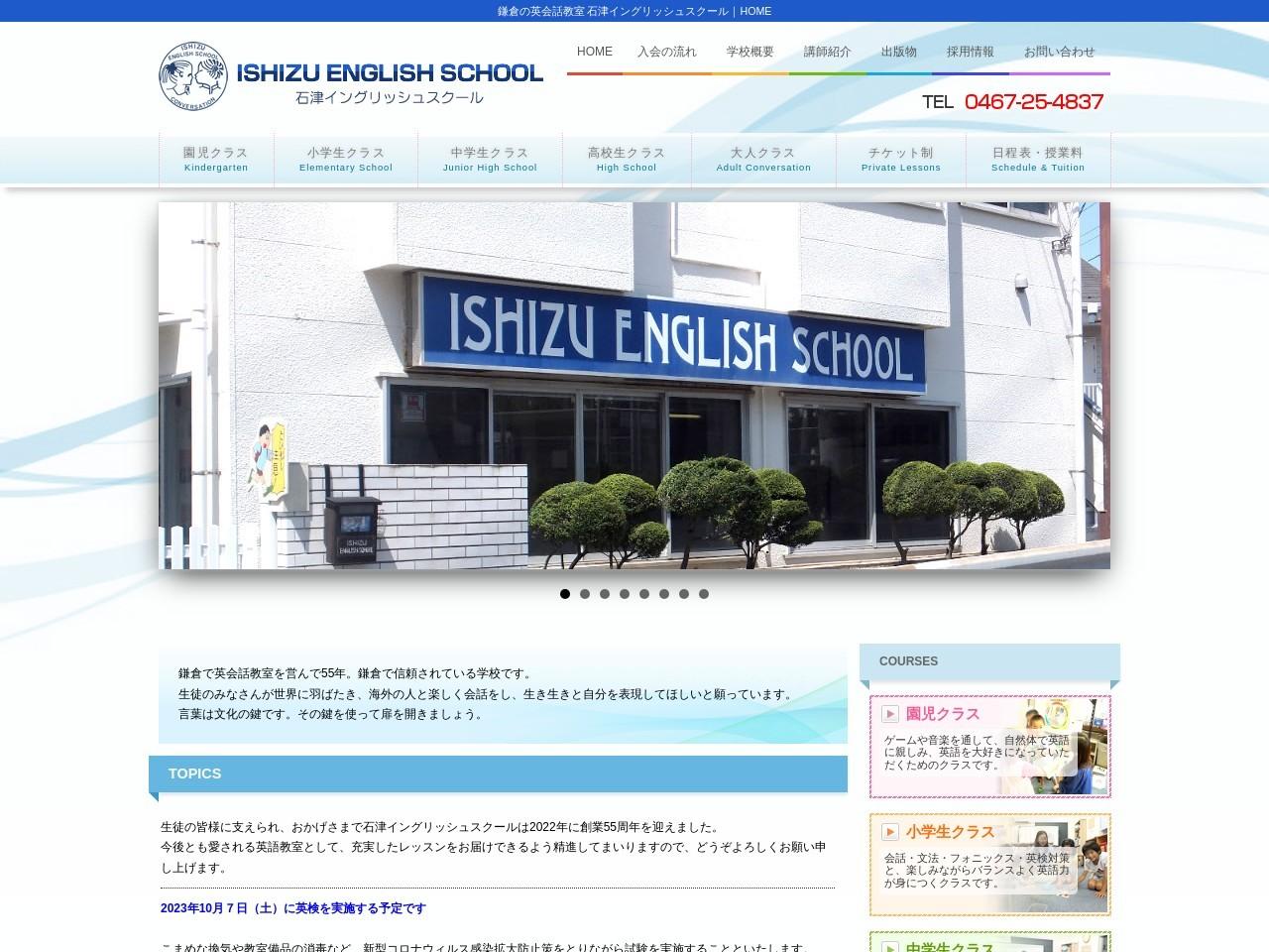 石津イングリッシュスクール