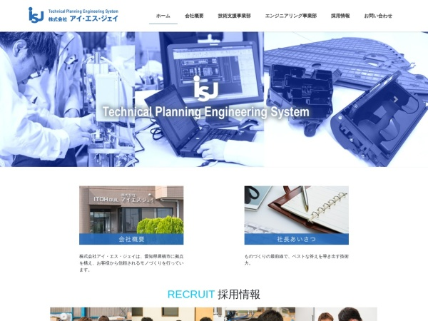 Screenshot of www.isj.jp