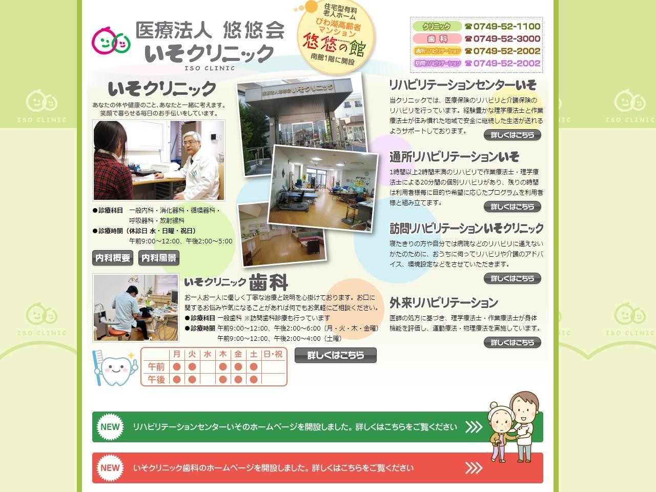 医療法人悠悠会  いそクリニック (滋賀県米原市)