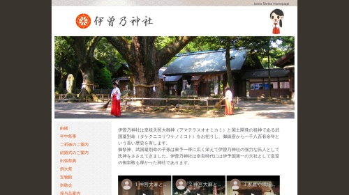 Screenshot of www.isonojinja.or.jp