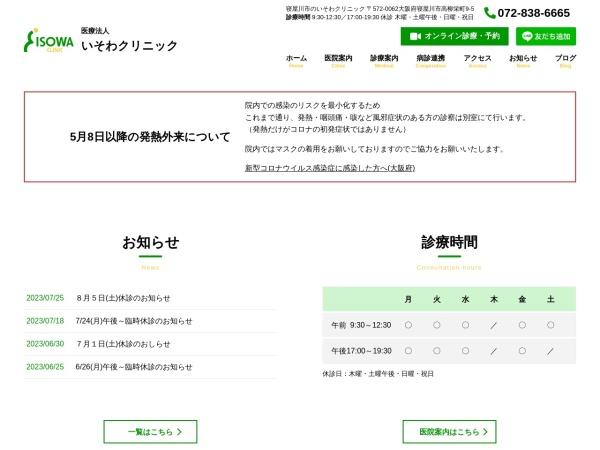 Screenshot of www.isowa.net