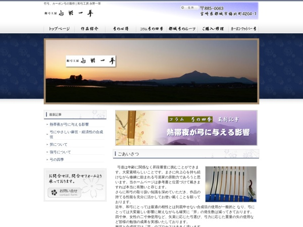 Screenshot of www.issui.tv