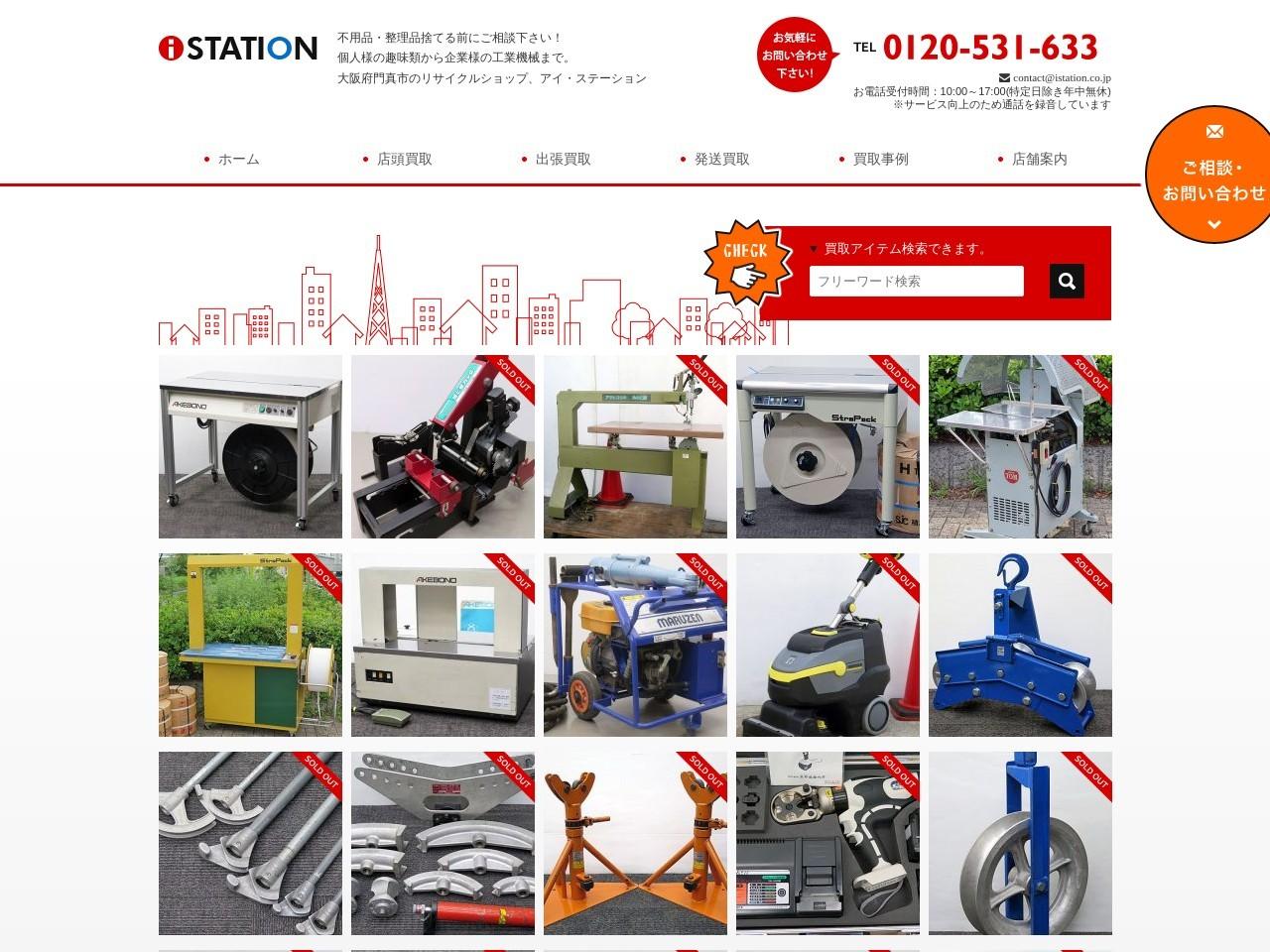 中古品・不用品の高価買取り、リサイクルは大阪・門真のアイステーション - 倉庫整理、遺品整理、倒産・工場閉鎖に伴う整理まで丸ごと無料で出張見積もり