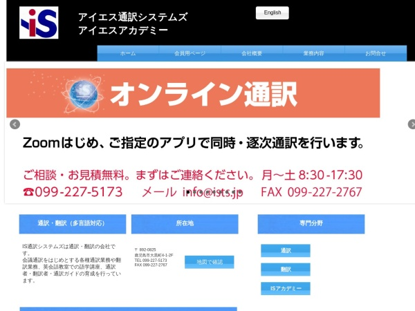Screenshot of www.ists.jp