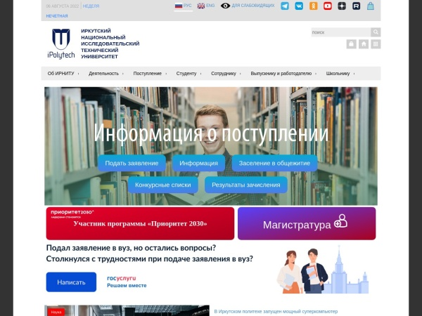 Screenshot of www.istu.edu
