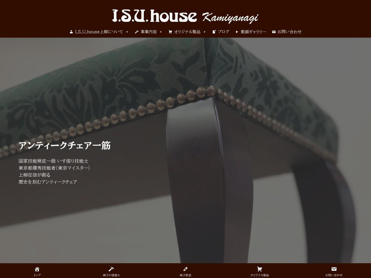 I.S.U.house上柳