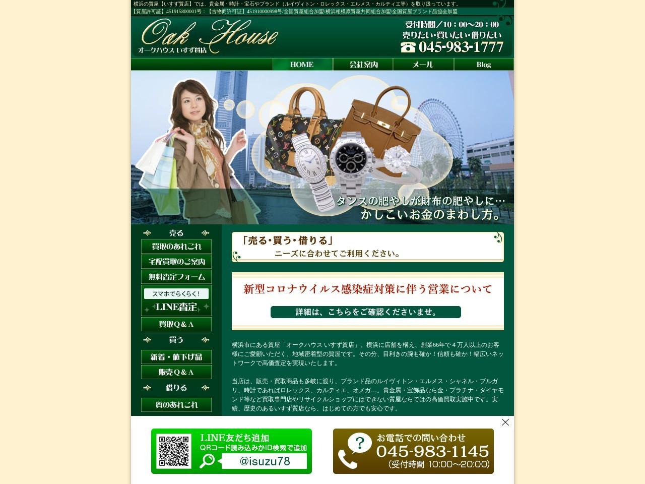 横浜の質屋なら、神奈川のブランド買取に強い質屋「いすず質店」