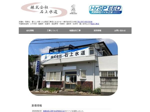 Screenshot of www.isy.co.jp