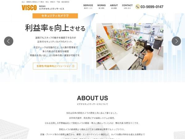 Screenshot of www.it-visco.com