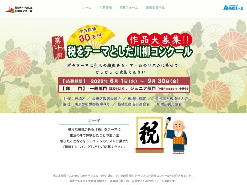 Screenshot of www.itabashi-houjinkai.or.jp