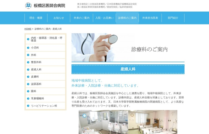 Screenshot of www.itabashi-med.jp