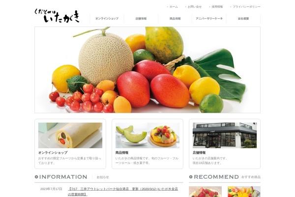 http://www.itagaki-jp.com/