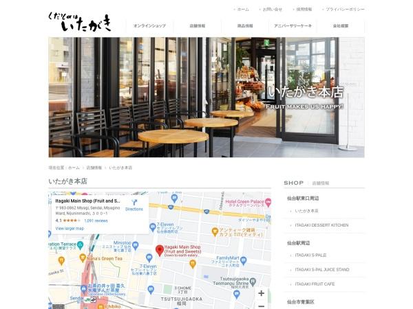 http://www.itagaki-jp.com/shop/01/