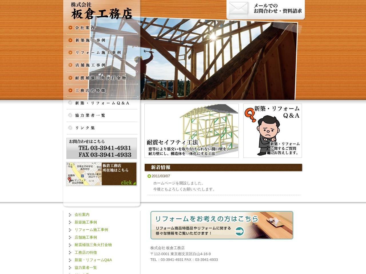 株式会社板倉工務店