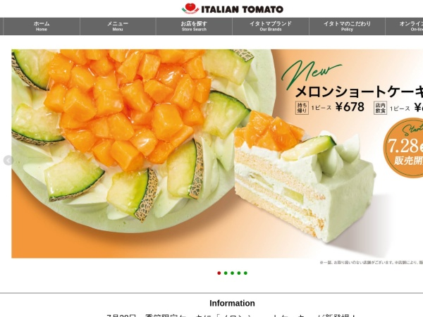Screenshot of www.italiantomato.co.jp