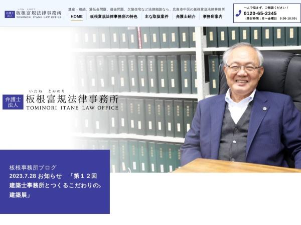 Screenshot of www.itane.jp
