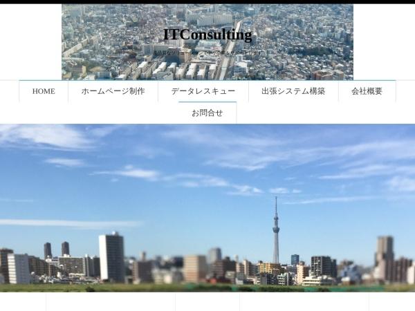 Screenshot of www.itconsul.co.jp