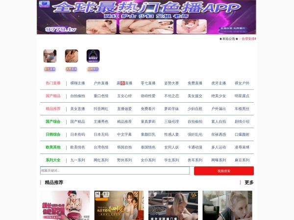 Screenshot of www.itec-e1.com