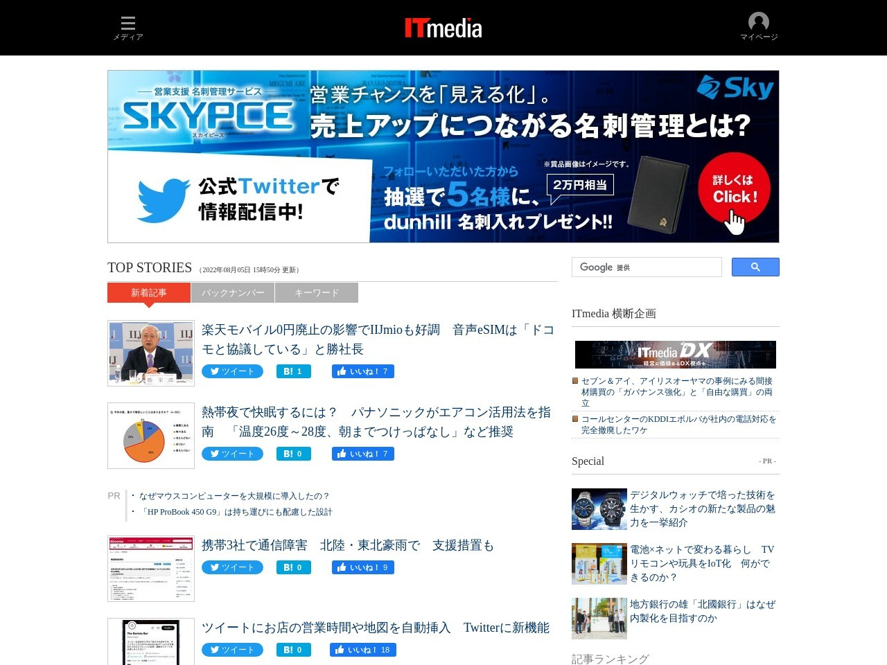 Screenshot of www.itmedia.co.jp