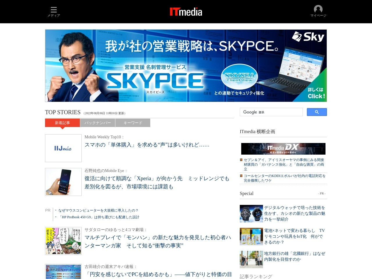 http://www.itmedia.co.jp/news/articles/1505/13/news156.html