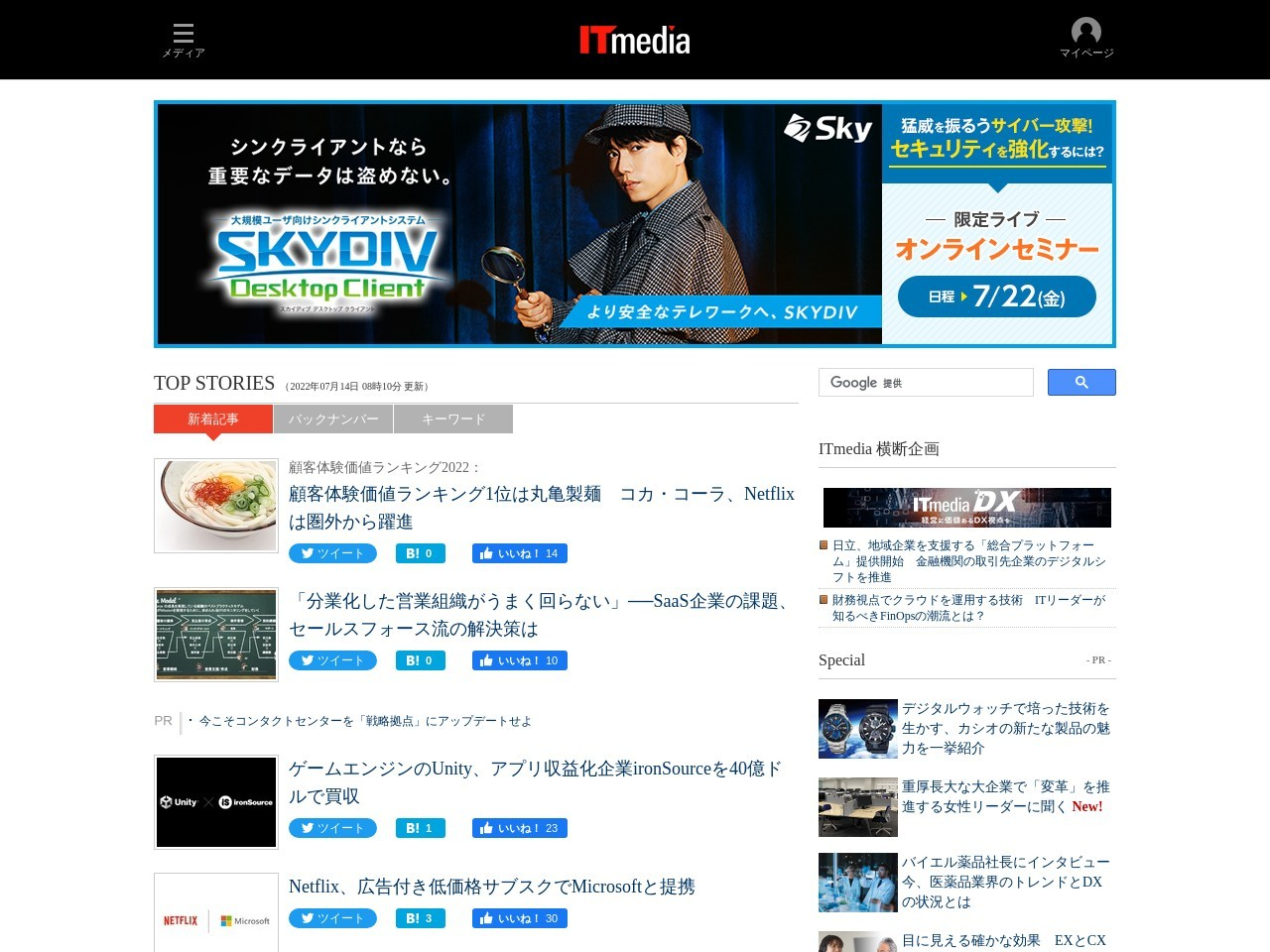 http://www.itmedia.co.jp/news/articles/1401/30/news035.html