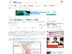http://www.itmedia.co.jp/enterprise/articles/1510/09/news054.html