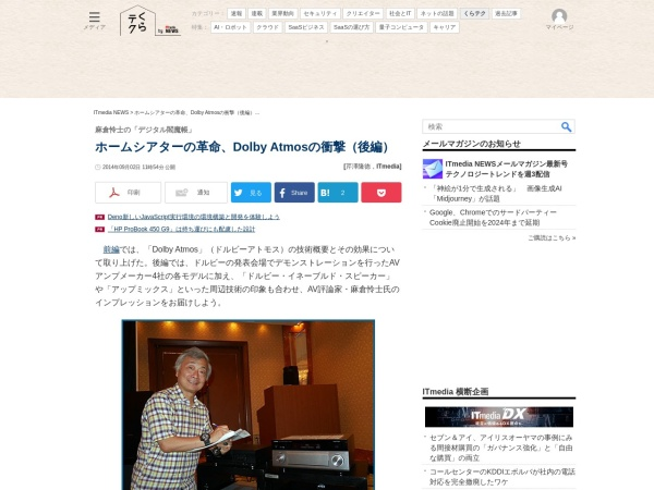 http://www.itmedia.co.jp/lifestyle/articles/1409/02/news068.html