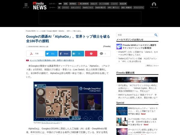 http://www.itmedia.co.jp/news/articles/1603/09/news142.html