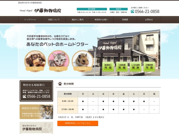 Screenshot of www.ito-ah-kariya.com