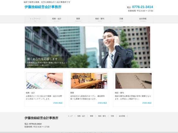 Screenshot of www.ito-office.jp