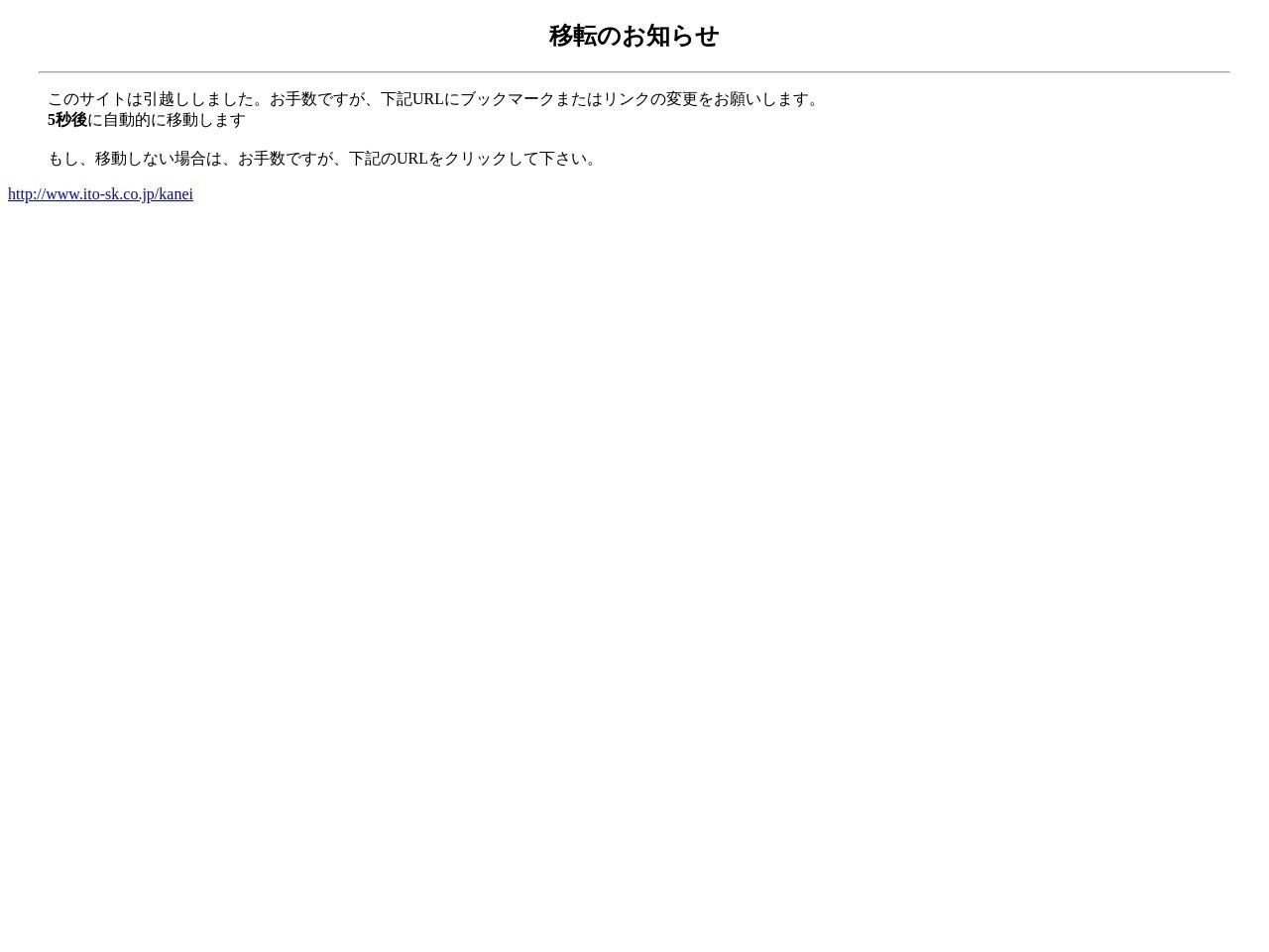 伊藤産業株式会社/厨房部