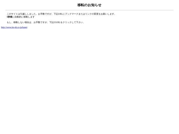 Screenshot of www.ito-sk.co.jp