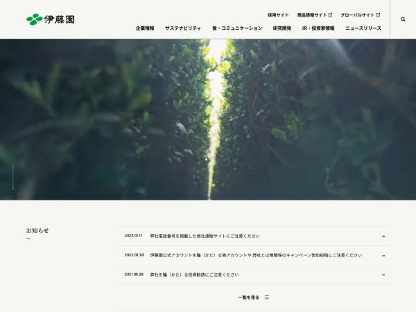 Screenshot of www.itoen.co.jp