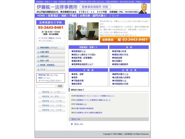 Screenshot of www.itoh-law.com