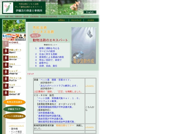 Screenshot of www.itoh-office.jp