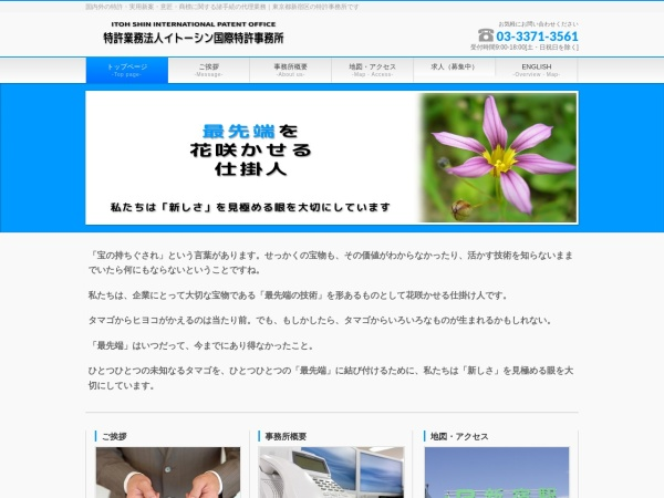 Screenshot of www.itohshin.jp