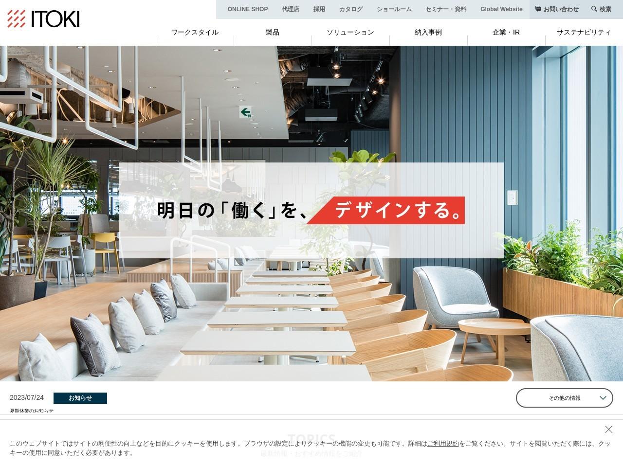 株式会社イトーキ仙台支店