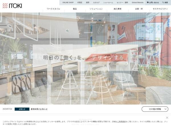 Screenshot of www.itoki.jp