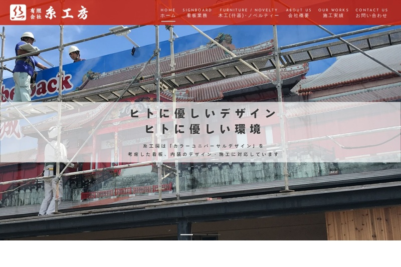 Screenshot of www.itokoubou.jp