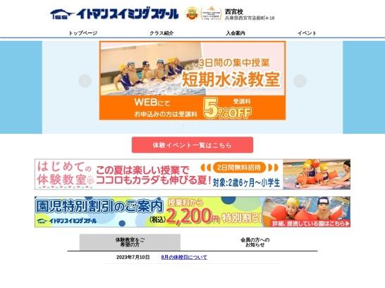 http://www.itoman.com/school/nishinomiya/