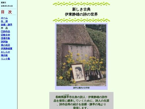 http://www.itosizuo.sakura.ne.jp