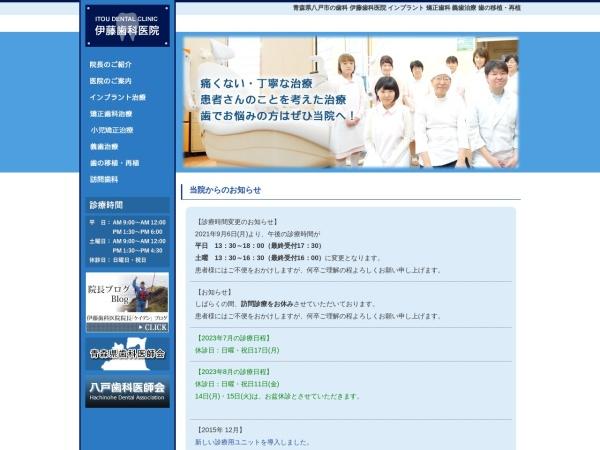 Screenshot of www.itou-dc.jp