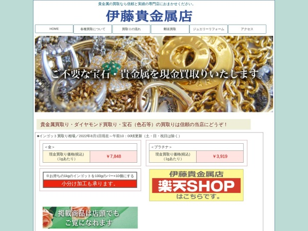 Screenshot of www.itoukikinzoku.com