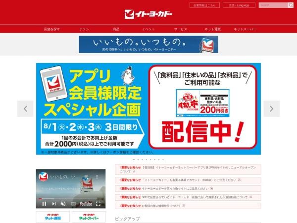 http://www.itoyokado.co.jp