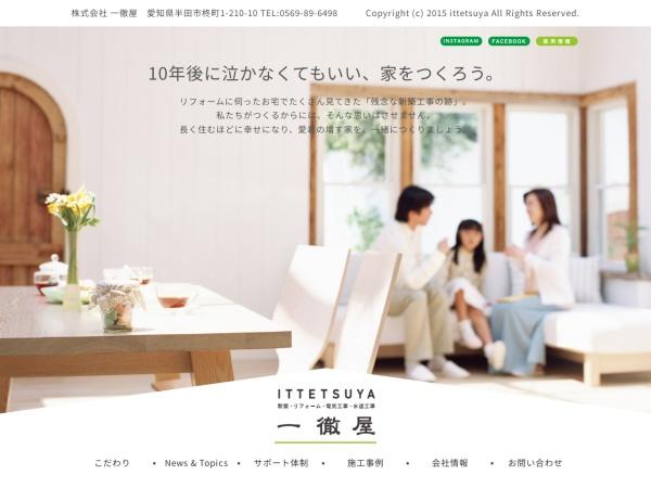 http://www.ittetsuya.co.jp
