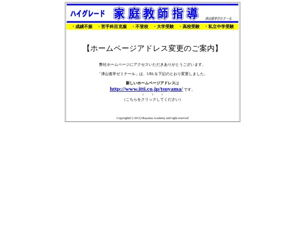 http://www.itti.co.jp